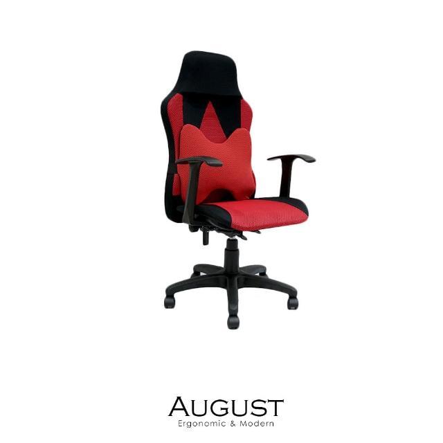 【obis】August透氣網布高背腰枕辦公椅-電腦椅 兩色可選(高背-腰枕-透氣網布)