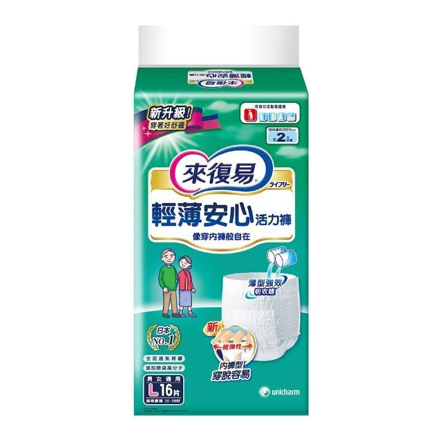 【來復易】輕薄安心活力褲(L 16片x4包-箱)