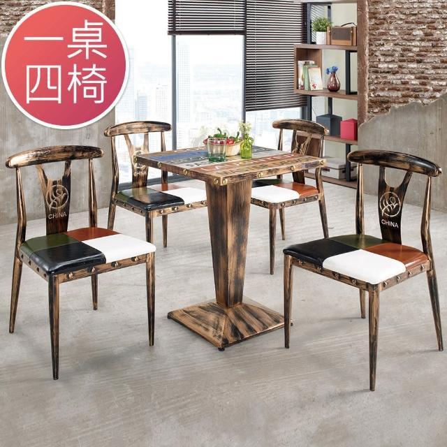 【Bernice】布迪2尺工業風方型洽談桌-休閒桌椅組(一桌四椅)