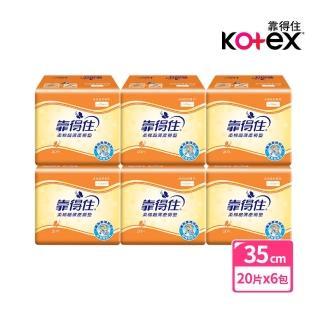 【靠得住】超薄產褥墊 20片x6包(共120片)