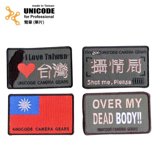 【UNICODE】Patch 臂章(單片)