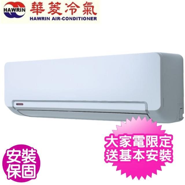 【華菱】變頻冷暖一對一分離式冷氣4坪(DTS-28KIVSH-DNS-28KIVSH)