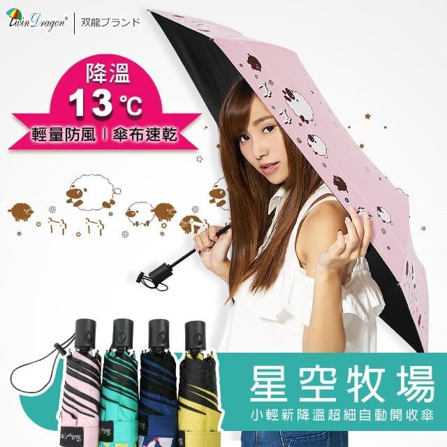 【雙龍牌】星空牧場小輕新降溫13度抗UV自動開收傘(黑膠晴雨傘防曬自動傘B1059S)