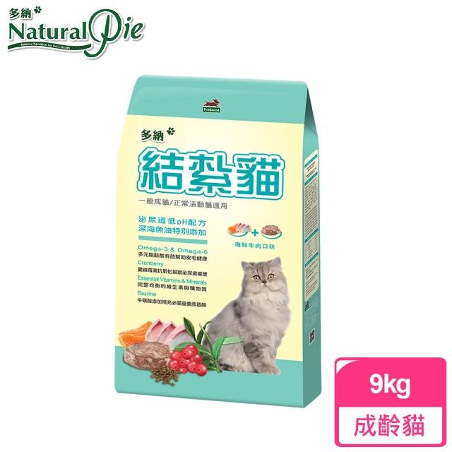 【Natural Pie 多納滋】結紮貓(9KG)