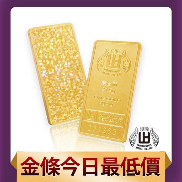 【煌隆】1台兩幻彩黃金金條(金重37.5公克)/