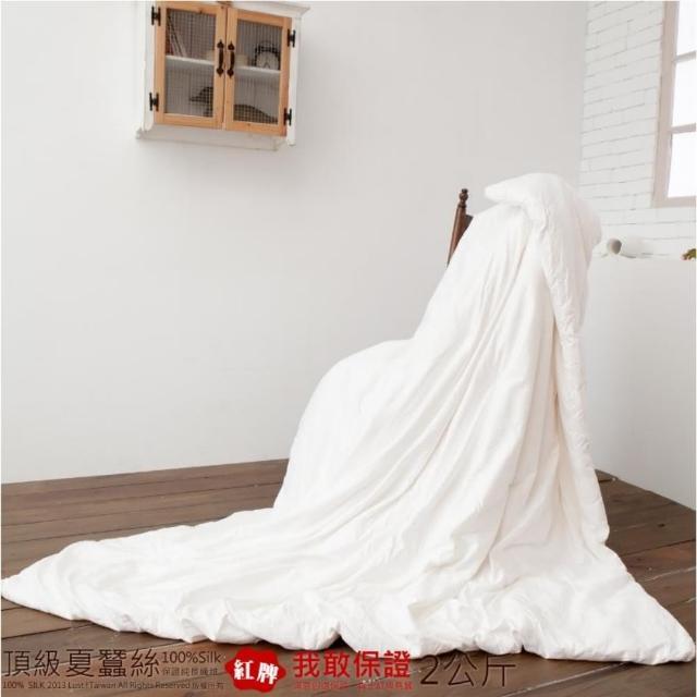 【Lust】6x7尺夏蠶絲