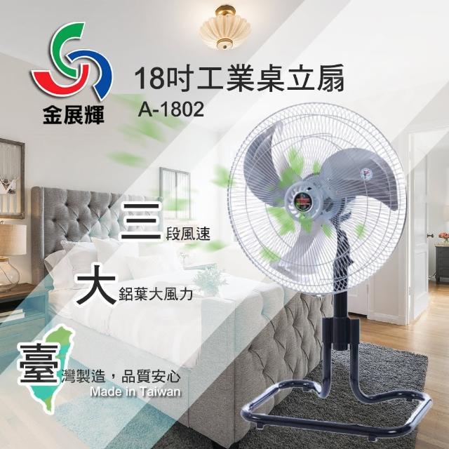 【金展輝】18吋小金剛工業桌立扇(A-1802)/