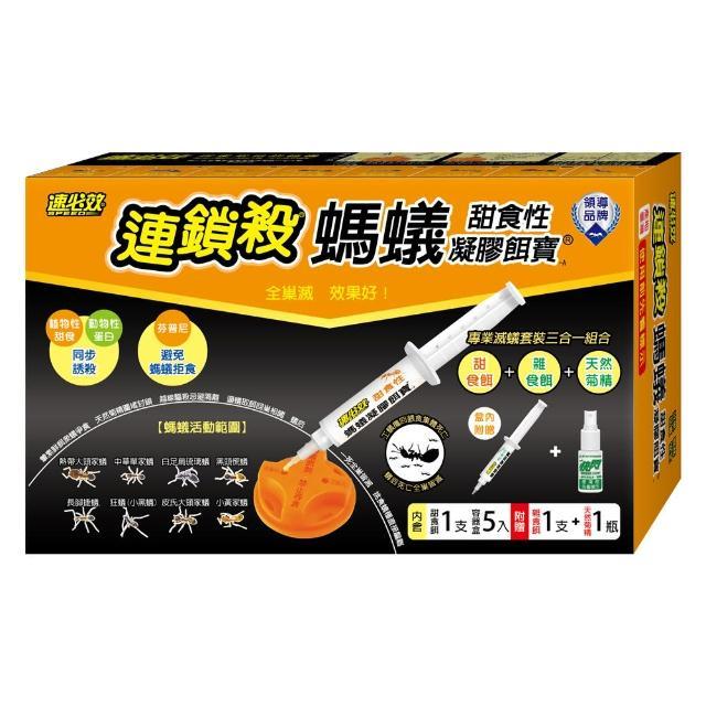 【速必效】螞蟻凝膠餌寶-A(甜食性餌劑5g+雜食性餌劑5g附贈天然菊精)/