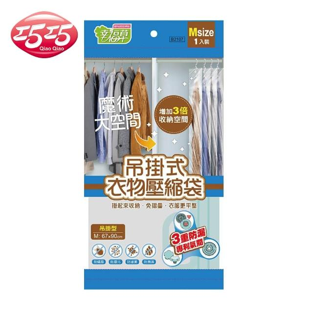 【巧巧】吊掛式衣物壓縮袋