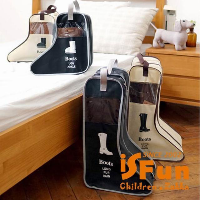 【iSFun】鞋類收納*立體透視靴子防塵鞋袋/長版/