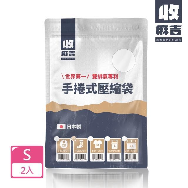 【壽滿趣-收麻吉】手捲式真空壓縮袋(Sx2入)/