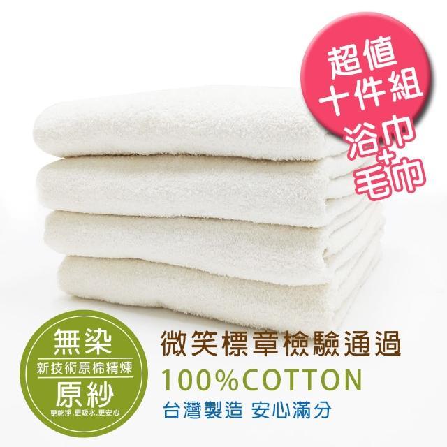 【梁衫伯】台灣製無染紗浴巾毛巾組(毛巾*6條+浴巾*4條)/