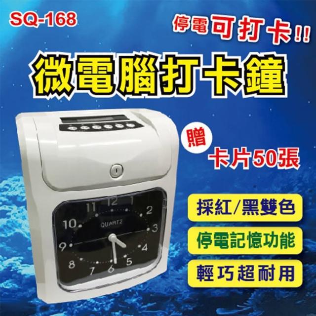 【SQ-168】新版