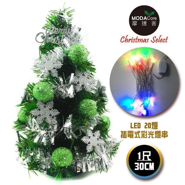 【摩達客】耶誕-1尺/1呎-30cm台灣製迷你裝飾綠色聖誕樹(含綠球雪花系/含LED20燈彩光插電式/免組裝)/