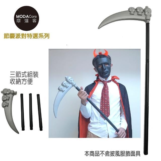【摩達客】萬聖派對灰色大鬼頭鐮刀(三節組裝)/