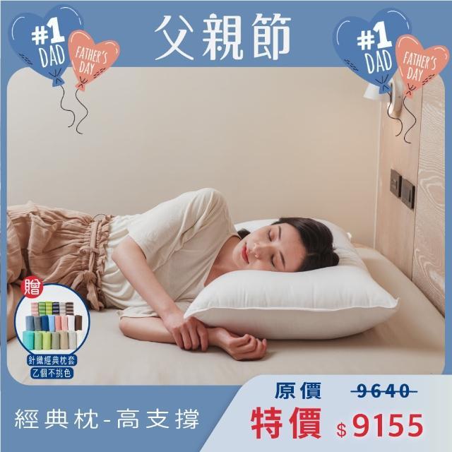 【Dpillow防疫類寢具】經典枕枕頭(高支撐)抗菌