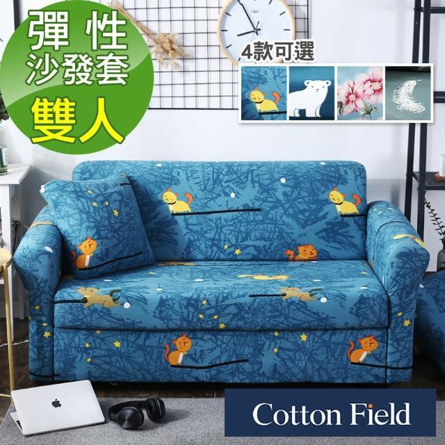 【棉花田】歐菲印花雙人彈性沙發套(4款可選-快速到貨)/