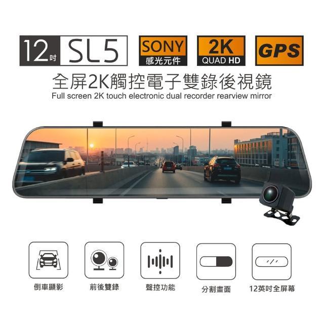 【CORAL/ODEL】12吋全屏GPS測速電子後視鏡SL5(贈32G記憶卡)/