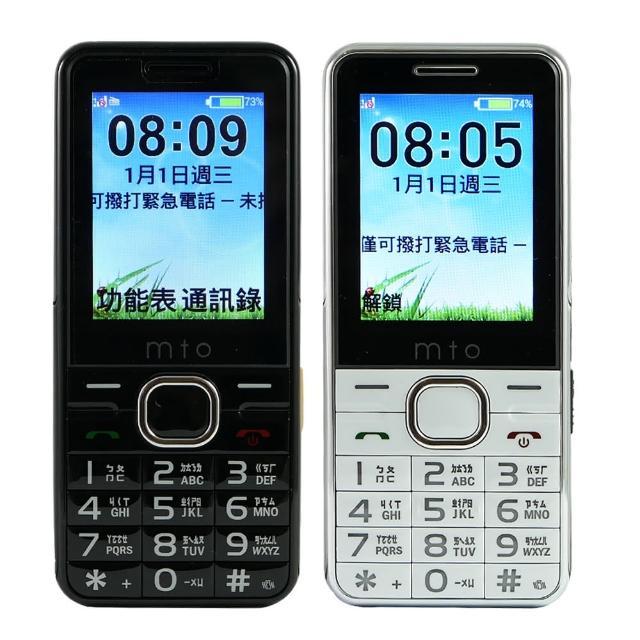 【MTO】4G資安行動電話