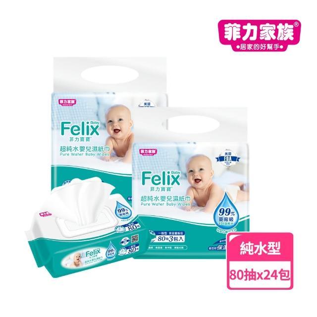 【菲力家族】菲力寶寶超純水嬰兒濕紙巾(80抽x24入)/