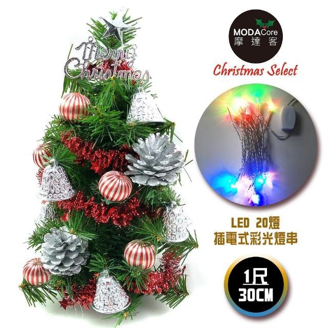 【摩達客】耶誕-1尺/1呎-30cm台灣製迷你裝飾綠色聖誕樹(含銀鐘糖果球系/含LED20燈彩光插電式/免組裝)/
