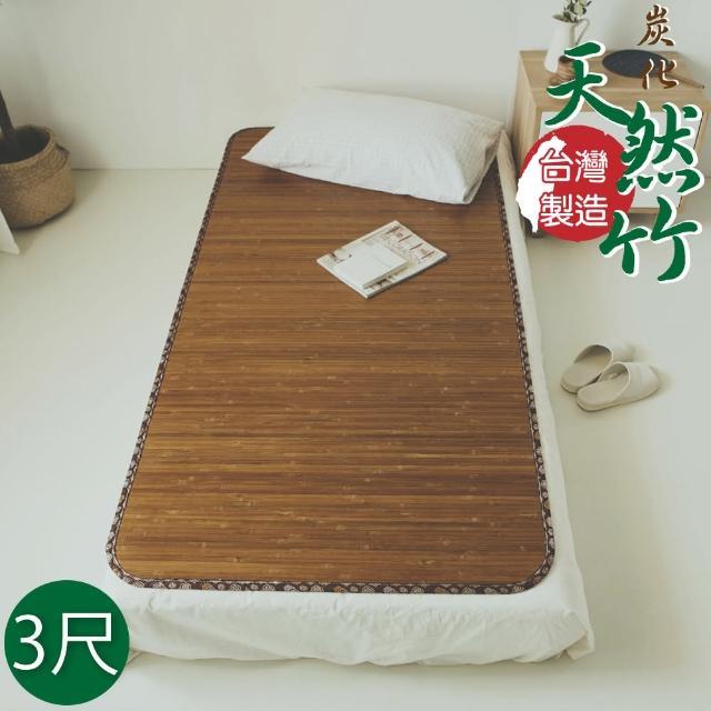【絲薇諾】MIT和風炭香竹蓆/涼蓆(單人3尺)/