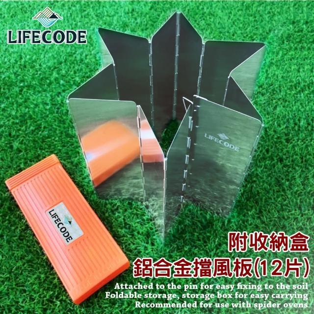 【LIFECODE】鋁合金擋風板-12片(含收納盒)/