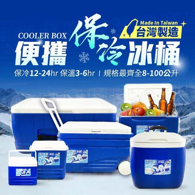 便攜保冷冰桶-16公升保冷桶