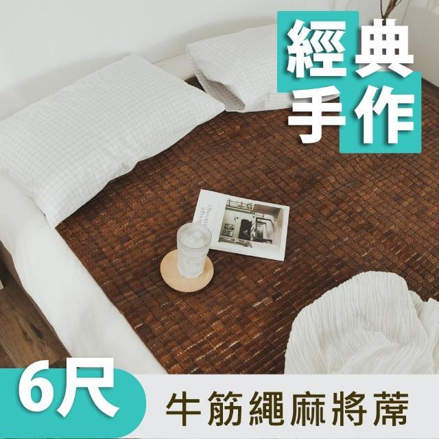 【絲薇諾】經典炭化牛筋繩麻將涼蓆/竹蓆(雙人加大6尺)/