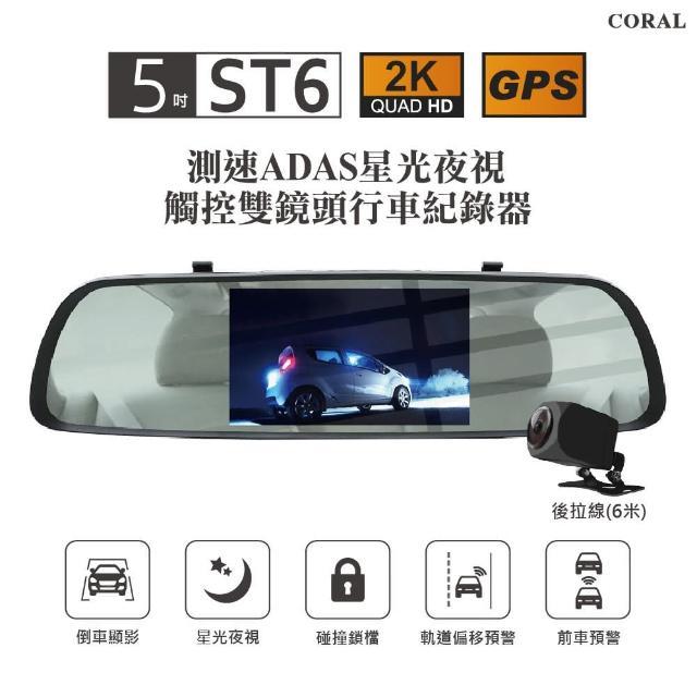 【CORAL/ODEL】2K觸控GPS測速行車紀錄器(贈32G記憶卡)/