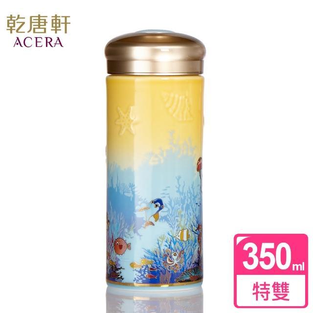 【乾唐軒】海底世界特雙陶瓷隨身杯(350ml