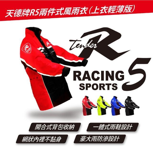 【天德牌】R5側開式背包版兩件式風雨衣(透氣輕薄-台灣生產布料)/