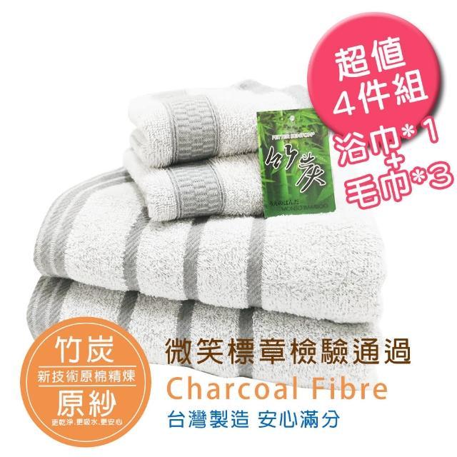 【梁衫伯】台灣製竹炭紗浴巾毛巾組(毛巾*3條+浴巾*1條)/