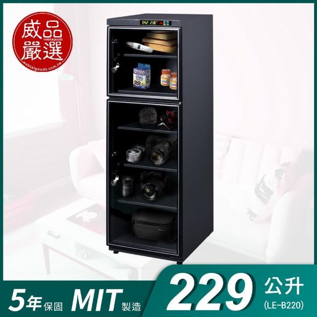 【威品嚴選】229公升專業型微電腦防潮箱(LE-B220/台灣製