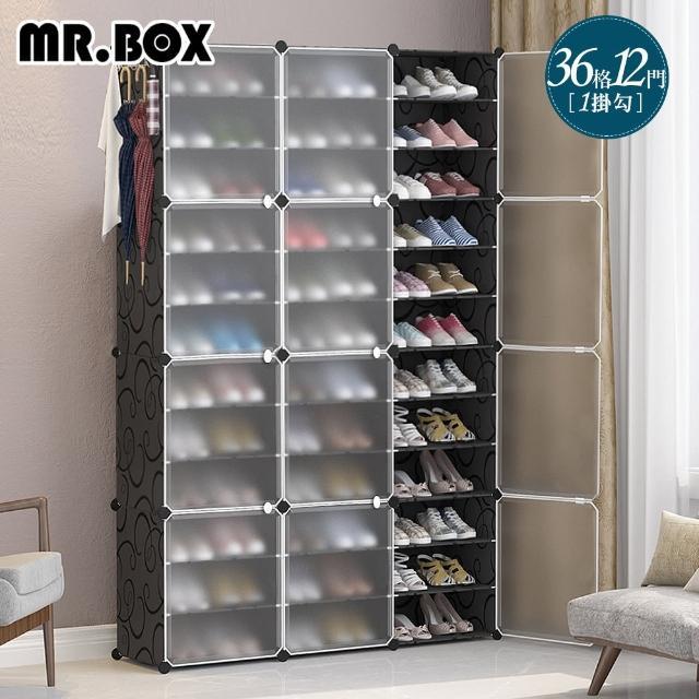 【Mr.Box】36格12門1掛
