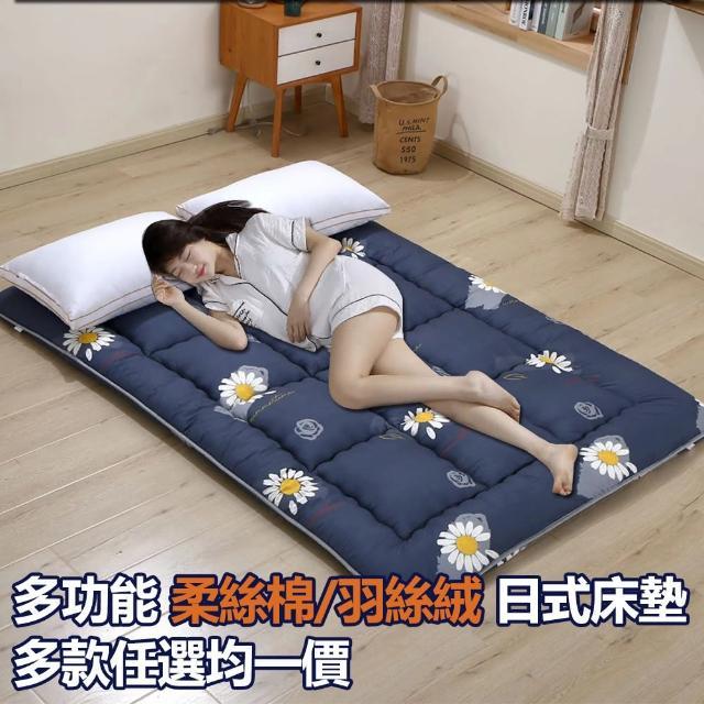 【18NINO81】超厚實羽絲絨日式/法蘭絨雙面床墊(單人加大/雙人/加大均一價