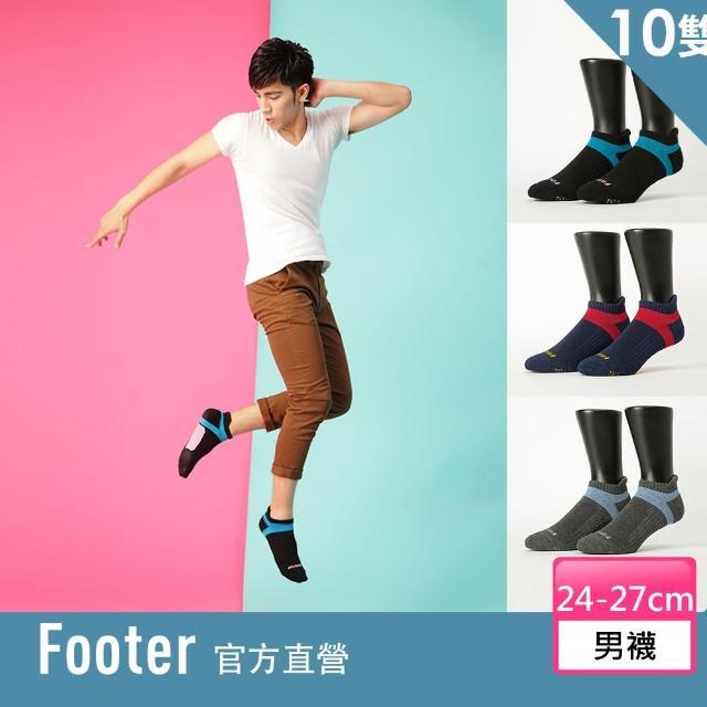 【Footer除臭襪】輕壓力足弓船短襪-男款10雙-局部厚(T92L)/