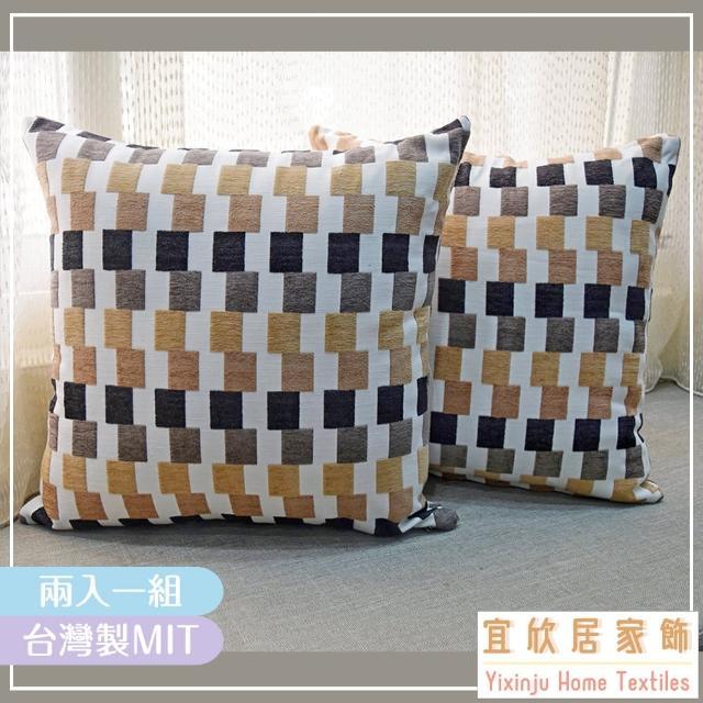 【宜欣居傢飾】馬賽克-客廳沙發絨布抱枕[咖]50*50cm*2入(靠枕、腰枕、午安枕、枕套含枕芯)/
