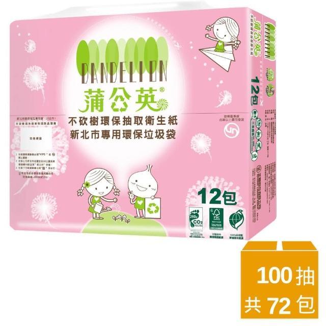 【蒲公英】環保抽取式衛生紙-雙北垃圾袋-100抽*12包*6串/