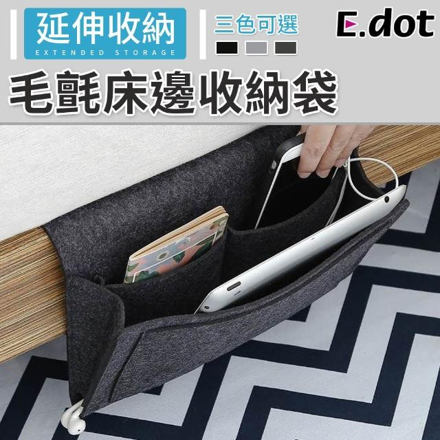 【E.dot】床邊掛式收納袋/