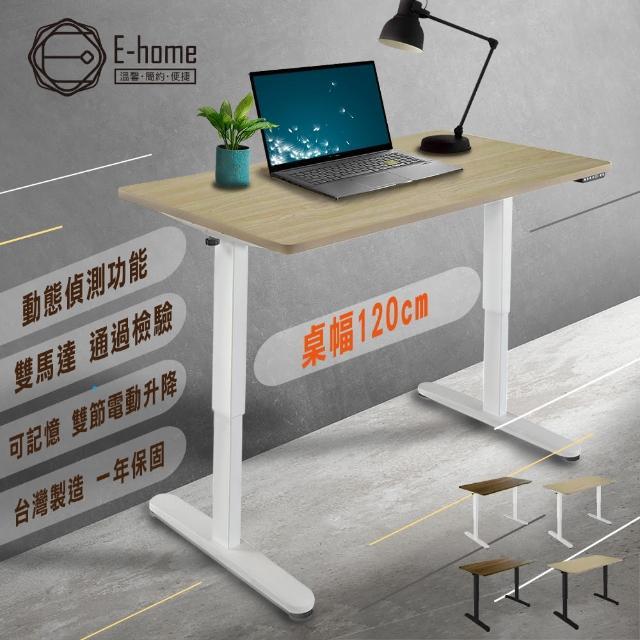 【E-home】台灣製造遊俠雙節平沿電動記憶升降桌-幅120cm-三色可選(電動升降桌)/
