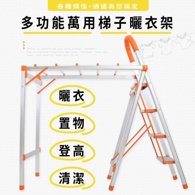 【IDEA】多功能萬用鋁合金晾曬梯形吊衣架/曬衣架(曬衣梯)/