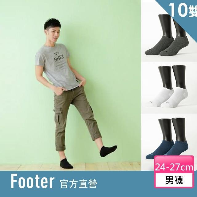 【Footer除臭襪】微分子氣墊單色船型薄襪-男款10雙-前後微厚(T71L)/