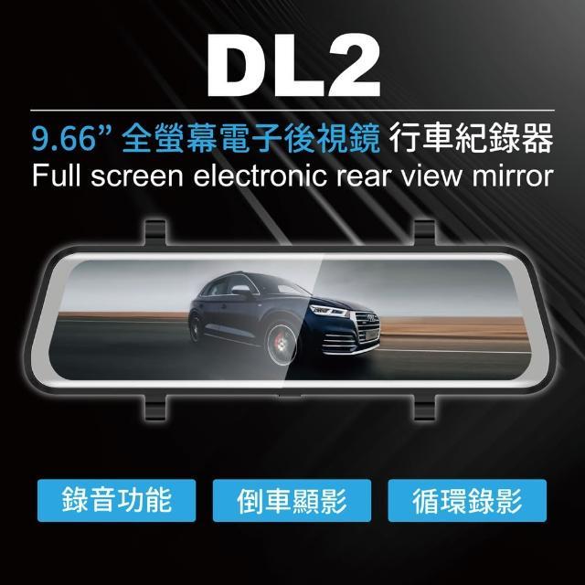 【CORAL/ODEL】全屏雙錄行車紀錄器DL2(贈32G記憶卡)/