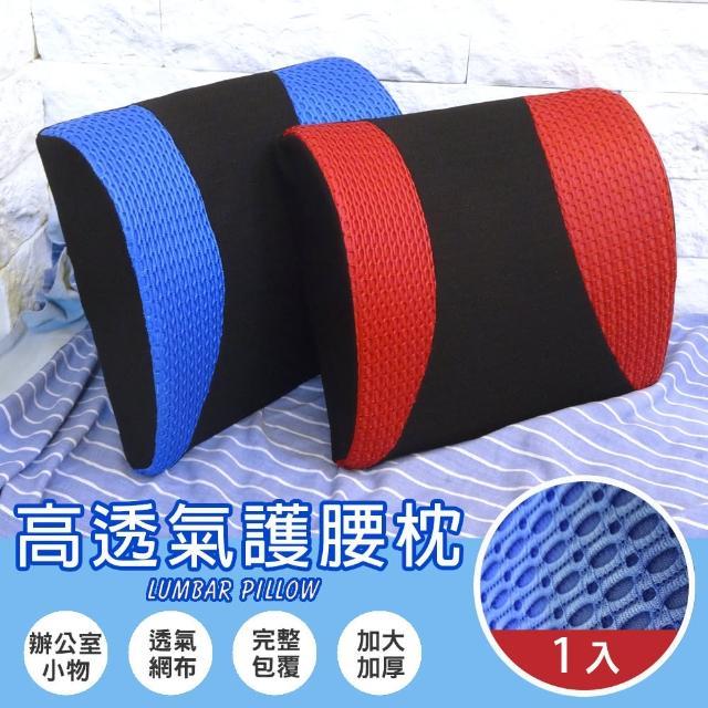 【Abt】多功能3D舒壓高透氣護腰枕/腰靠枕/抱枕/紓壓枕/靠枕-2色可選(1入)/