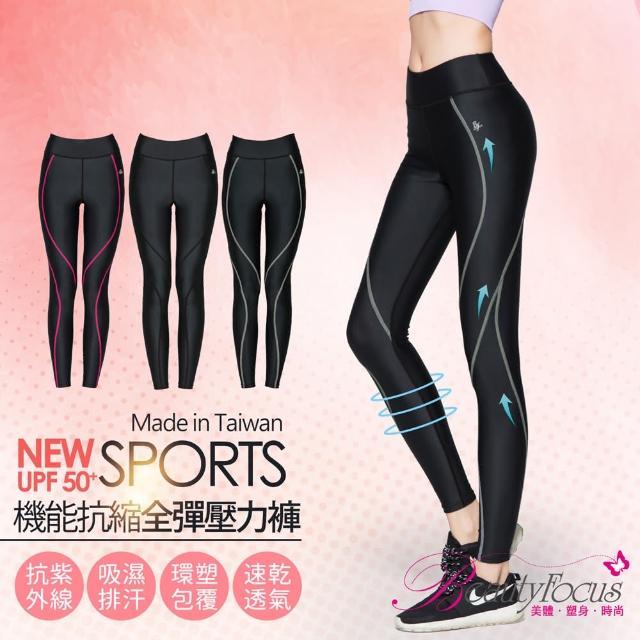 【BeautyFocus】女款機能驗證運動壓力褲(5821三色S-XL)/