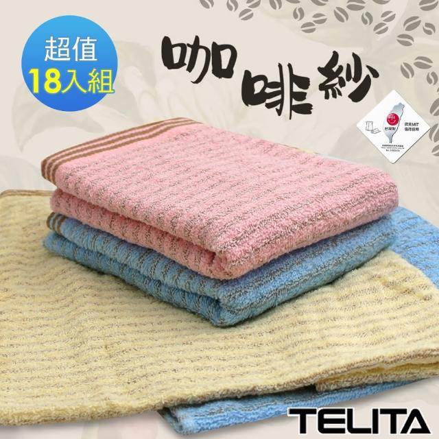 【TELITA】咖啡紗條紋毛巾(18入組)/