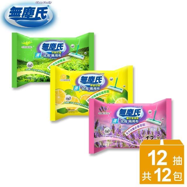 【無塵氏】抗菌拭拖兩用布薰衣草/檸檬/茶樹12枚*12包入-箱購/