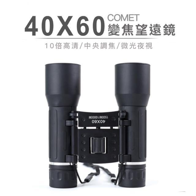 【COMET】高清微光夜視40x60變焦雙筒望遠鏡(4060)/