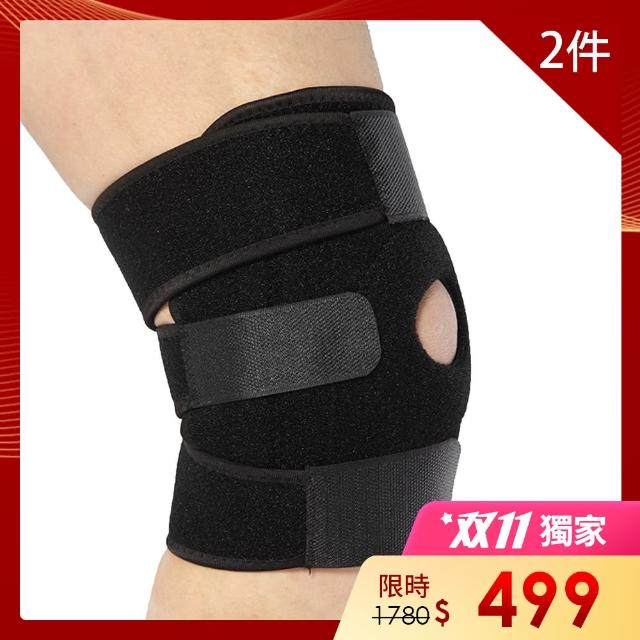 【菁炭元素】可調式黏扣四支撐彈簧透氣運動護膝(2件組)/